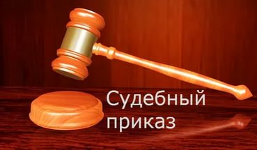 Как отменить судебный приказ - пошаговая инструкция