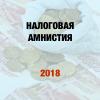 Налоговая амнистия — 2018