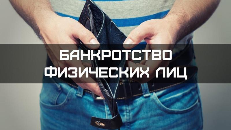 Несостоятельность банкротство гражданина