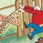Оспорить приватизацию