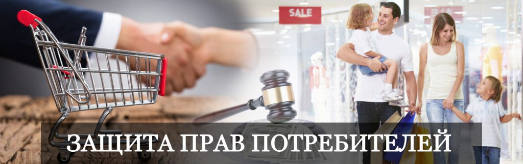 юрист по защите прав потребителей Москва
