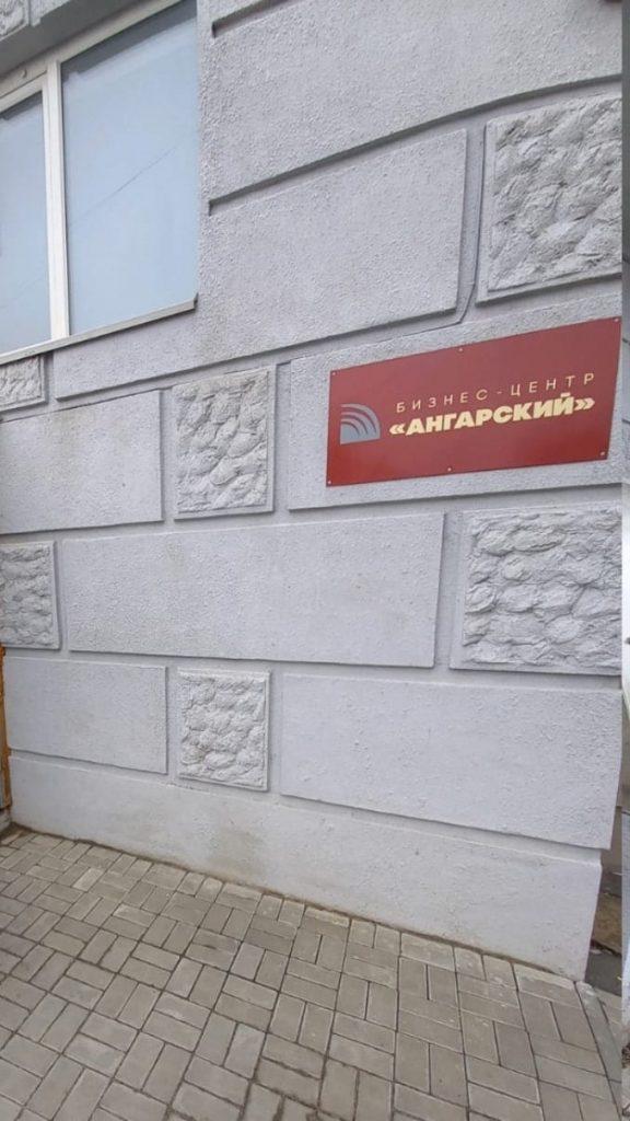 """офис компании """"Юрведо"""" в Волгограде"""